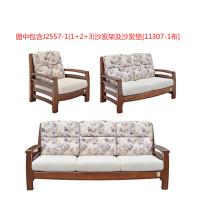 J2557-1(1+2+3)沙发垫[11307-1布]