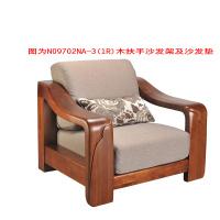 N09702-3(1R)木扶手沙发垫A[SKY019-4布]